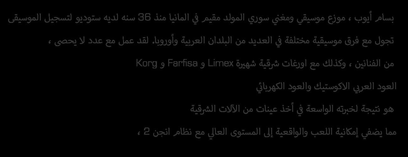 Arabische Beschreibung